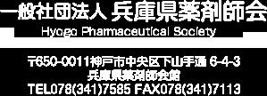 一般社団法人 兵庫県薬剤師会